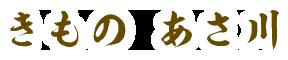 きものあさ川は県下最大のきもの専門店です